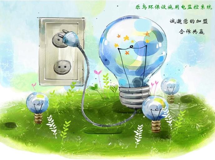 工况环保用电系统